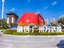 广州万达文化旅游城06