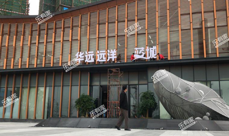 华远海蓝璟园图片2