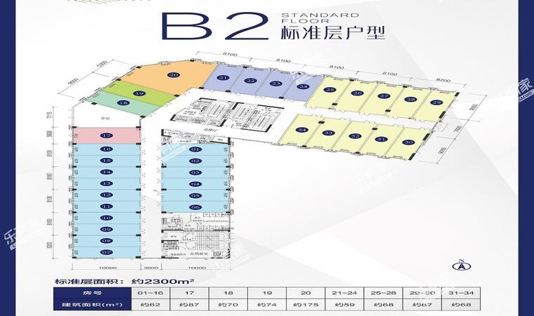 远洋天骄广场B2栋户型平面图