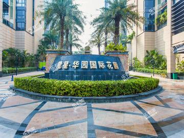 星星华园国际花园