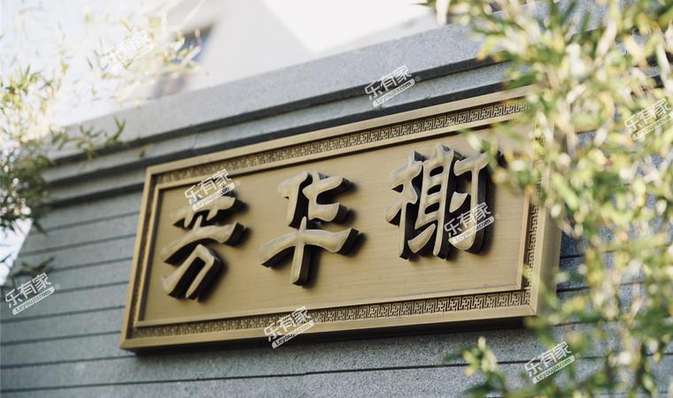世茂泰禾广州院子实景图2