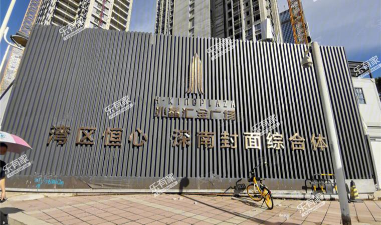 兆鑫·汇金广场实景图1