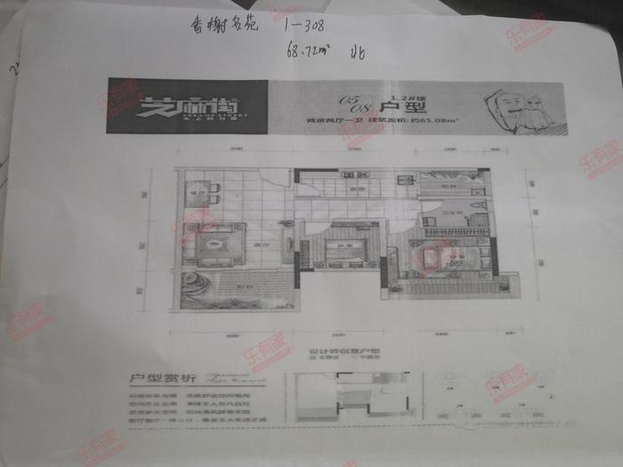 香榭名苑户型图