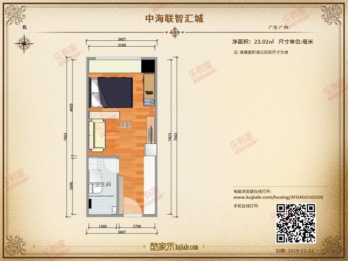 中海联智汇城户型图