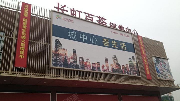 长虹百荟花园航拍