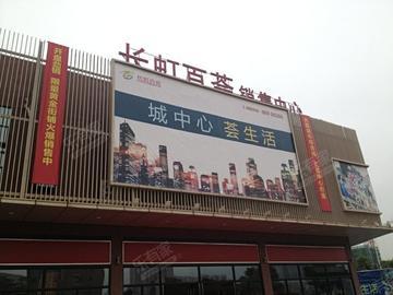 长虹百荟花园