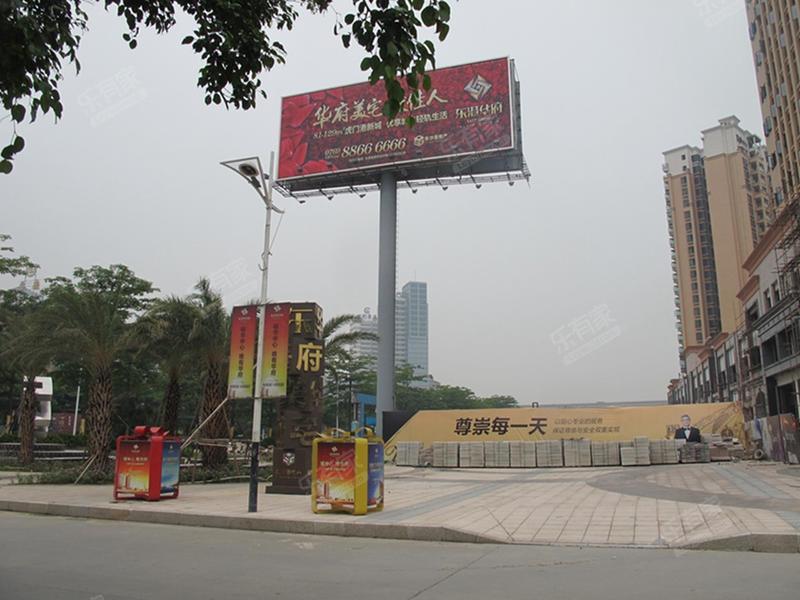东港华府实景图