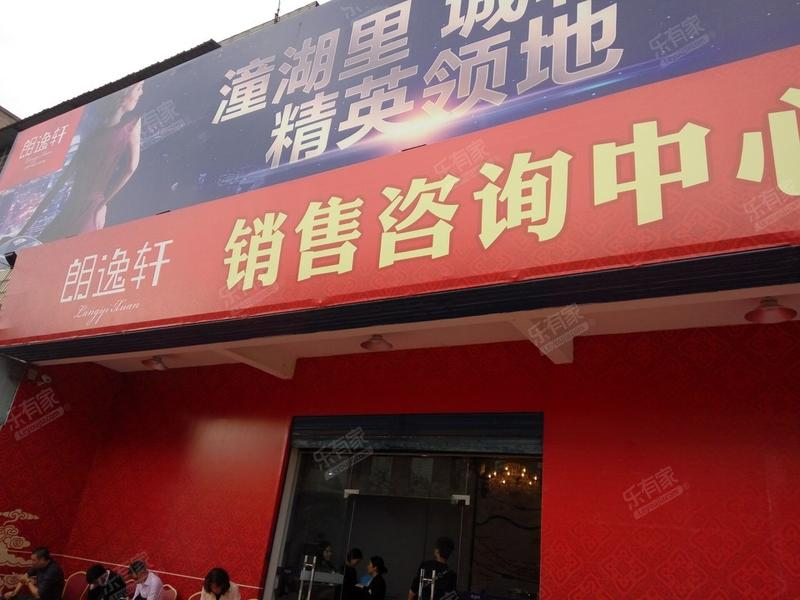 朗逸轩_惠州二手房