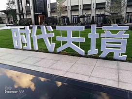 时代东珺花园实景图