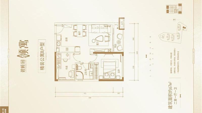 碧桂园领寓户型图