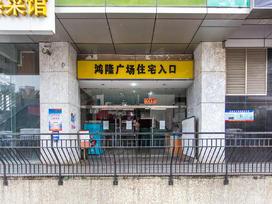鸿隆广场实景图