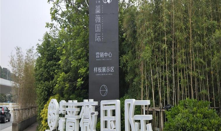 实地蔷薇花园实景6