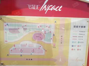 飞晟文汇广场