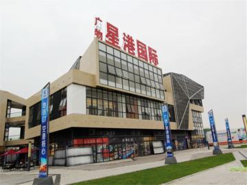 广物星港国际