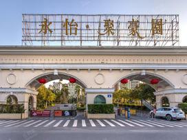 永怡聚豪园实景图